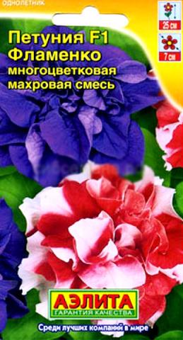 Семена Петуния Фламенко F1 многоцветковая махровая смесь, Одн