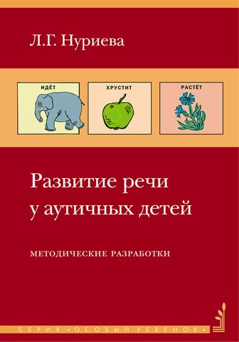 Нуриева Л.Г. Развитие речи у аутичных детей. Комплект: методичка и карточки