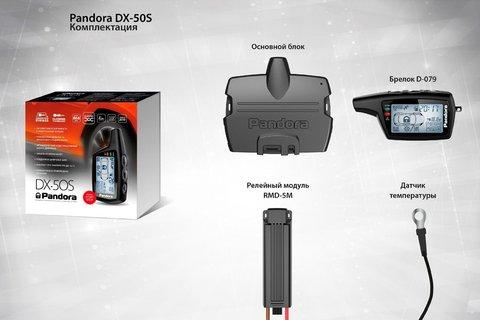 Pandora DX 50S Автосигнализация