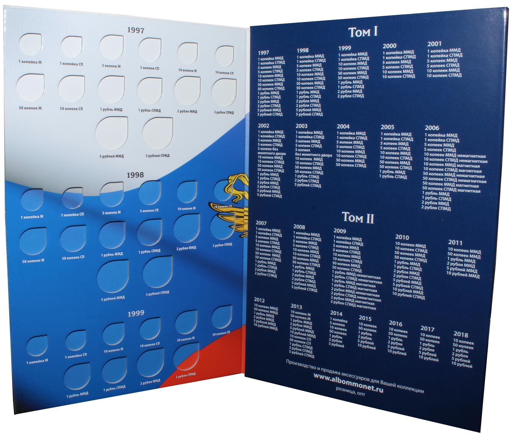 Набор альбомов для монет РФ регулярного выпуска с 1997 по 2016 г. II тома