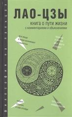 Книга о Пути жизни с комментариями и объяснениями