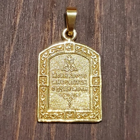Нательная именная икона святой Дионисий (Денис) с позолотой кулон медальон с молитвой