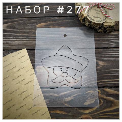 Набор №277 - Звезда Санта