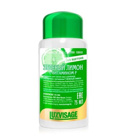 LuxVisage Жидкость для снятия лака без ацетона с витамином F