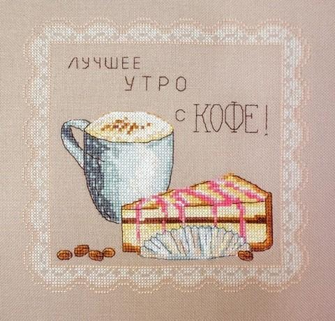 Утро с кофе