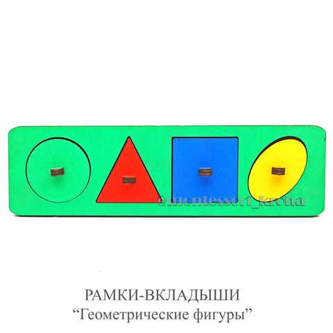 РАМКИ - ВКЛАДЫШИ «Геометрические фигуры»