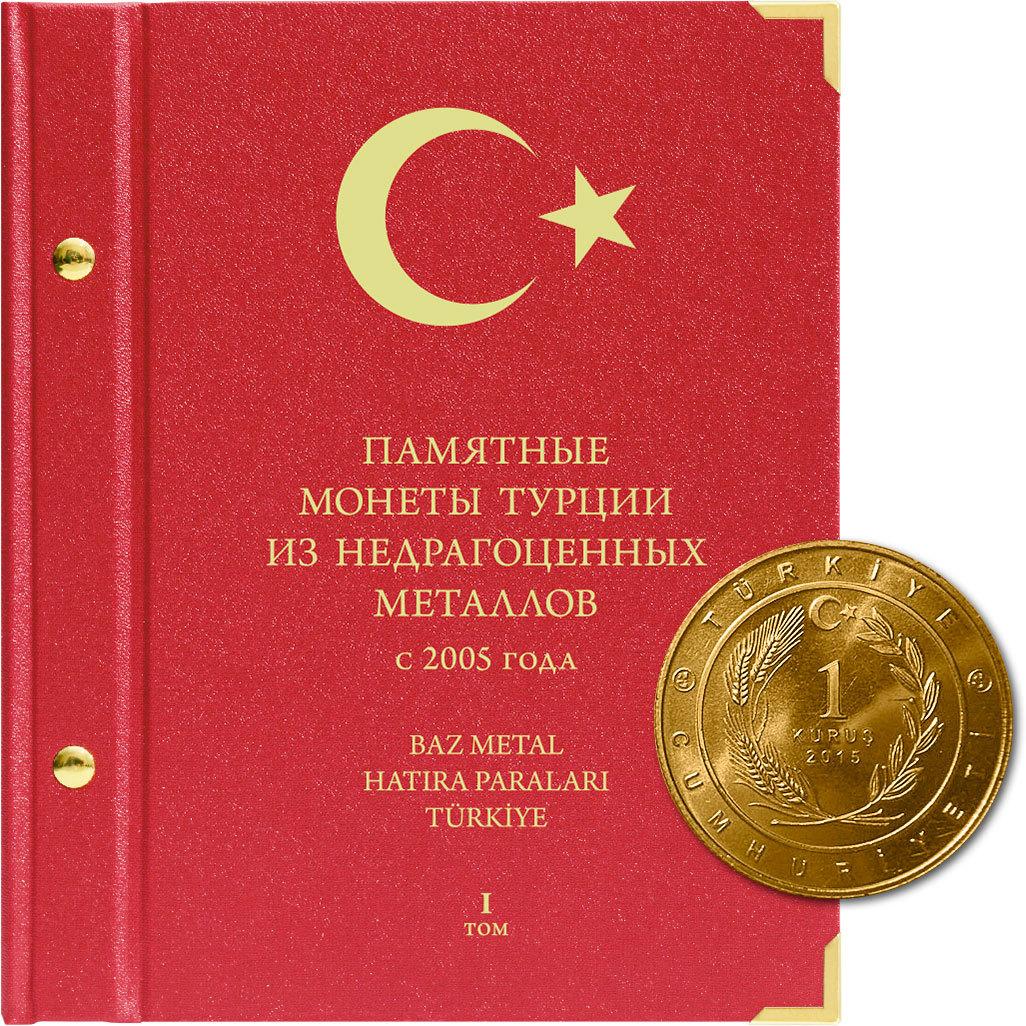 Альбом для памятных монет Турции из недрагоценных металлов. (с 2005 г.)