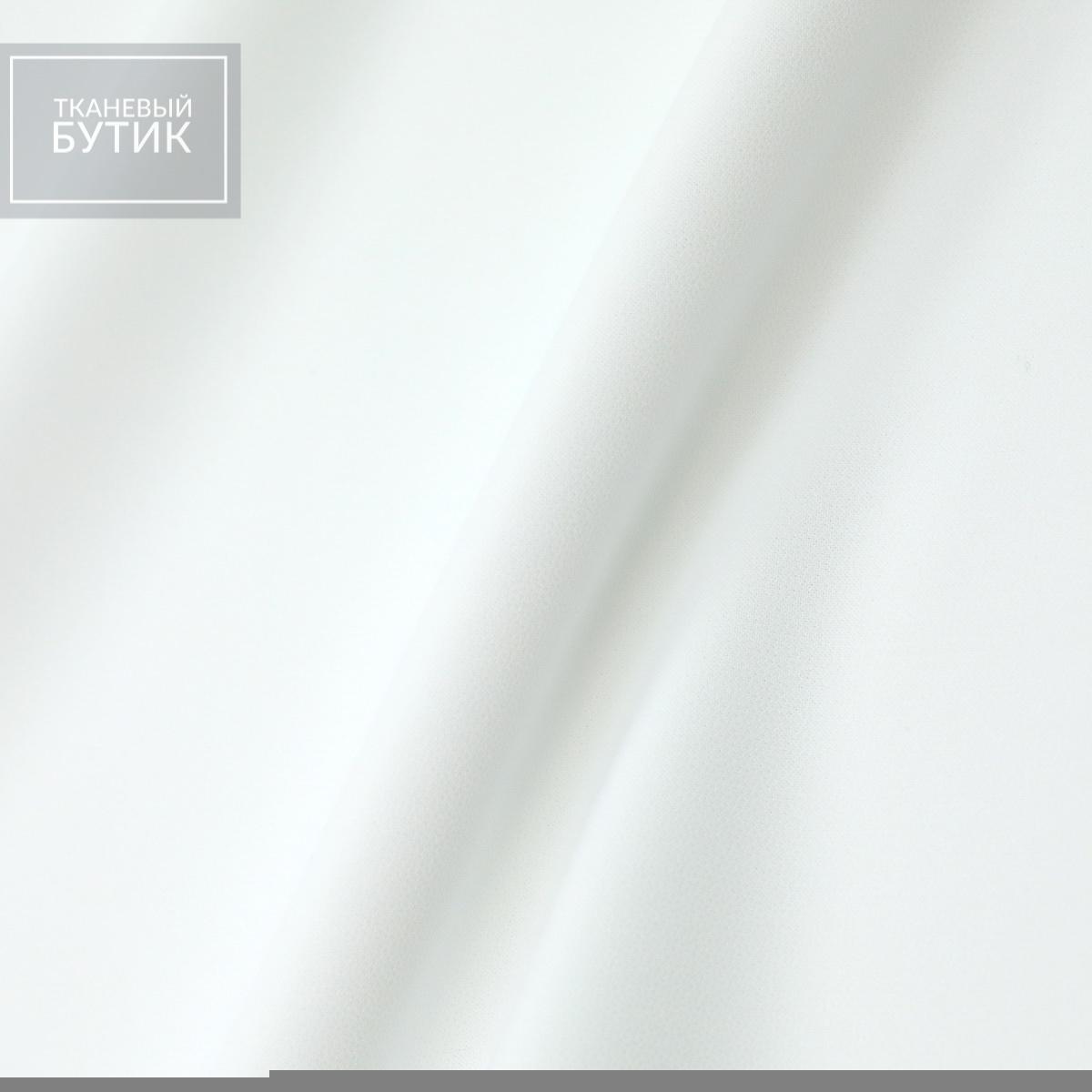 Белый полиэстеровый креп