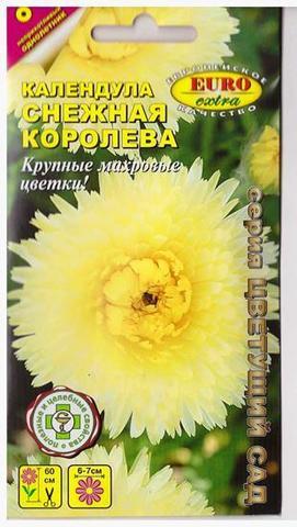 Семена Календула Снежная королева, Одн