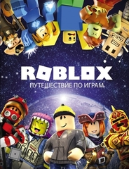 Roblox. Путешествие по играм