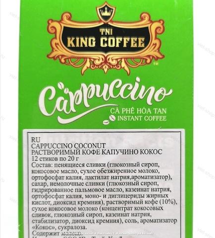 Вьетнамский растворимый кофе Капучино Кокос, King Coffee, 12 стиков.