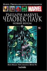 Комикс «Рыцари Marvel. Человек-Паук. Новый Веном (Ашет #64)