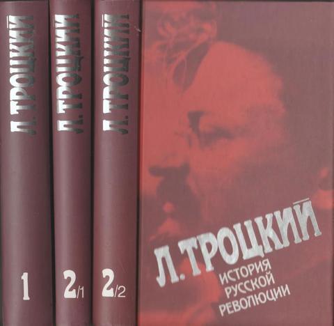 История русской революции. В 2 томах
