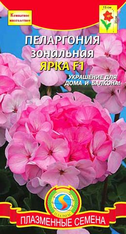 Семена Пеларгония Ярка F1 зональная