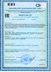 Свидетельство о государственной регистрации №  RU.77.99.11.003.R.003315.09.19 от 13.09.2019  ТУ 10.89.19-024-17746117-2019
