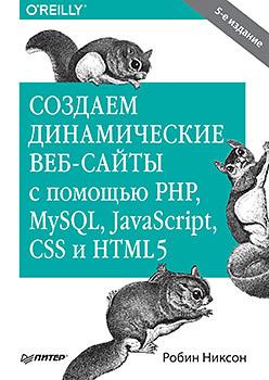 Создаем динамические веб-сайты с помощью PHP, MySQL, JavaScript, CSS и HTML5. 5-е изд. никсон р создаем динамические веб сайты с помощью php mysql javascript css и html5 5 е изд