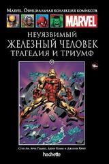 Комикс «Железный человек. Трагедия и триумф (Ашет #99)»