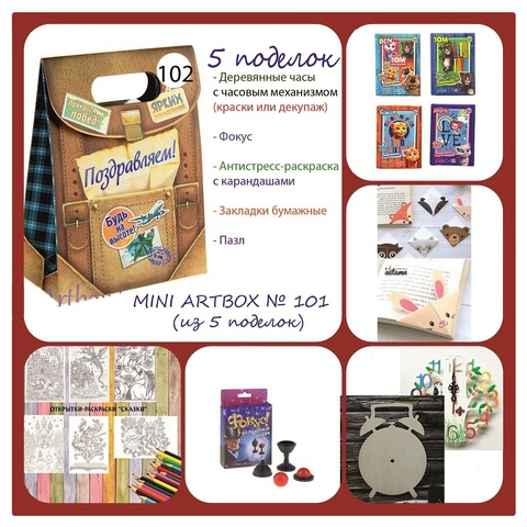 031-8801  Artbox №102
