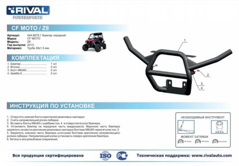 Бампер передний спорт CFMOTO Z8 2013-, 930х400х210, Сталь