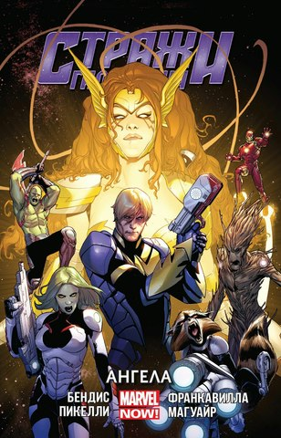 Стражи Галактики (Marvel NOW!). Том 2. Ангела