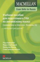 Macmillan Exam Skills for Russia: Учебное пособие для подготовки к ГИА по английскому языку: грам...
