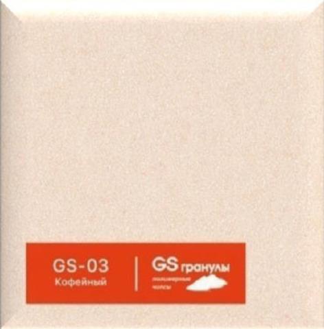 Столешница PROlit GS-03 (кофейный) искусственный камень