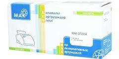 MAK© №26A CF226A/052, черный, для HP, до 3100 стр. - купить в компании CRMtver