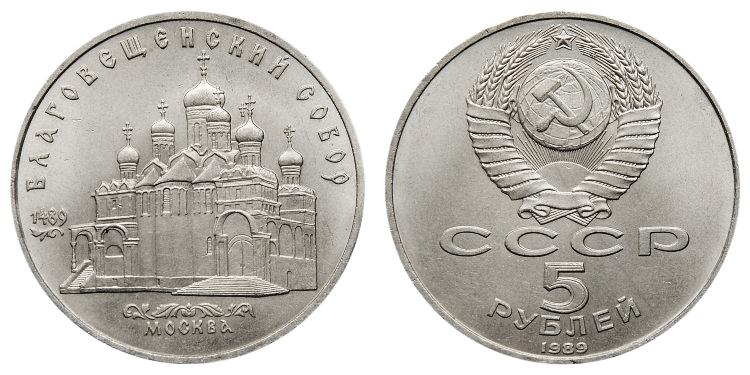 5 рублей Благовещенский собор Московского Кремля 1989 год