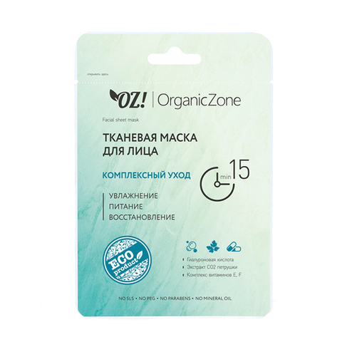 "Маска для лица тканевая ""Комплексный уход"" | Organic Zone"