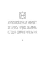 Секретные Войны (Обложка Comic Con Russia 2019)