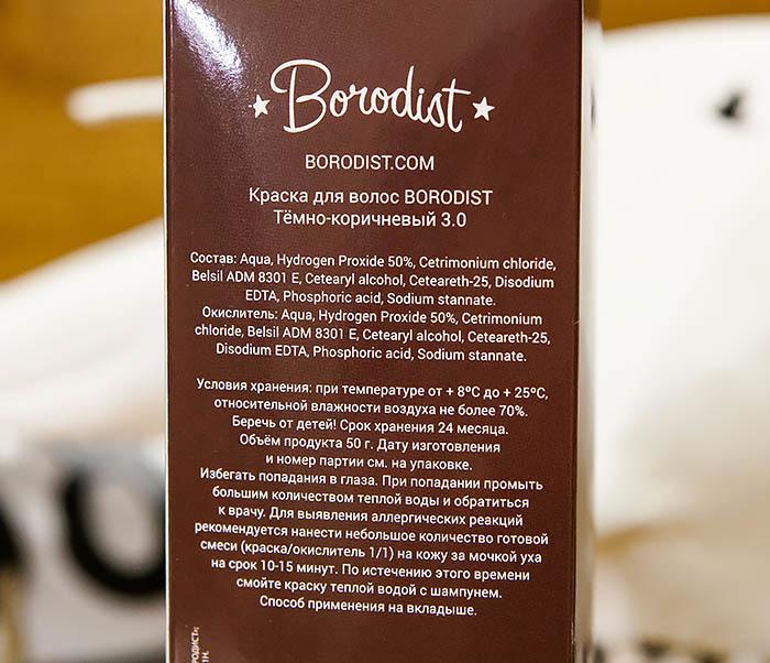 CARE118-2 Коричневая краска для бороды Borodist (Dark Brown) фото 03
