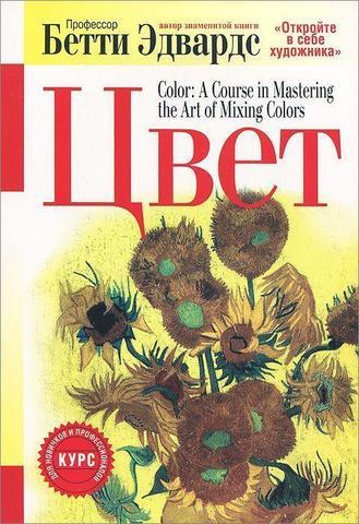 Цвет (4-е издание)