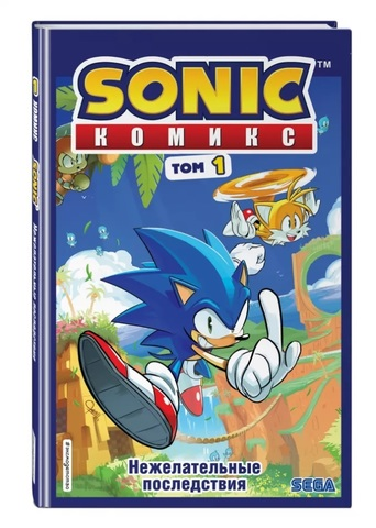 Sonic. Нежелательные последствия. Комикс. Том 1 (перевод от Diamond Dust и Сыендука)