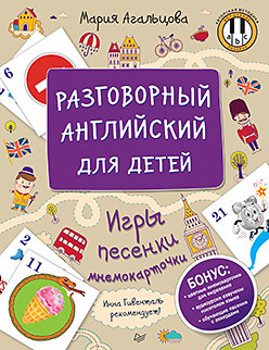 Разговорный английский для детей. Игры, песенки и мнемокарточки