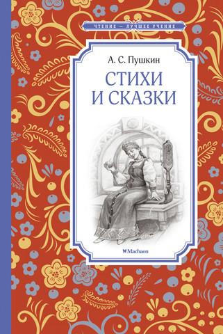 Александр Пушкин. Стихи и сказки (Чтение-лучшее учение)