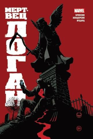 Мертвец Логан. Лимитированная обложка для Комиксшопов - А