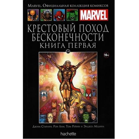 Ашет Коллекция № 139 Крестовый поход бесконечности