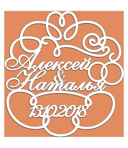 Свадебный Герб №22 - 883587