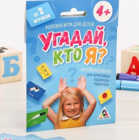 063-9742 Настольная игра для детей ролевая