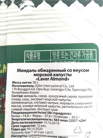 Миндаль обжаренный с морской капустой, Корея, 30 гр.