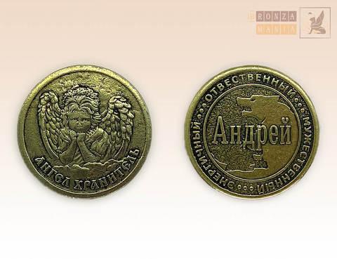 именная монета Андрей