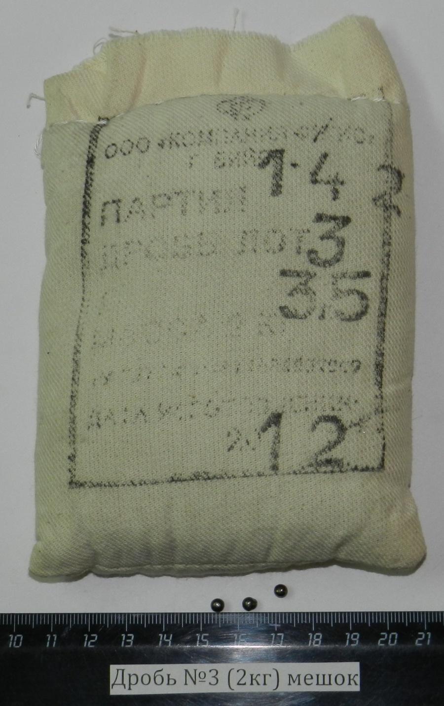 Дробь №3 (2кг) мешок (Бийск)