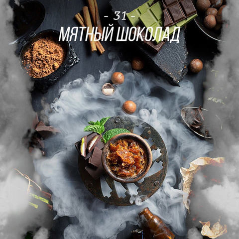 Табак Daily Hookah Мятный шоколад 250 г