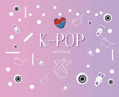 K-POP. Скетчпад