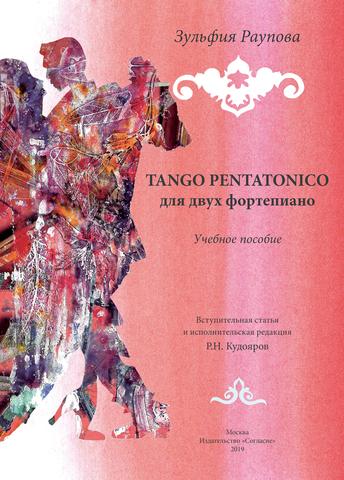 TANGO PENTATONICO: для двух фортепиано. Учебное пособие. Электронный вариант