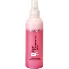 KAPOUS сыворотка-уход для окрашенных волос «dual renascence 2 phase» 200мл.