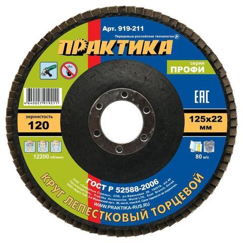 Круг лепестковый шлифовальный ПРАКТИКА 125 х 22 мм Р120 (1шт.) серия Профи (919-211), шт