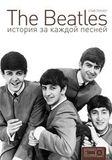 The Beatles. История За Каждой Песней / Стив Тернер