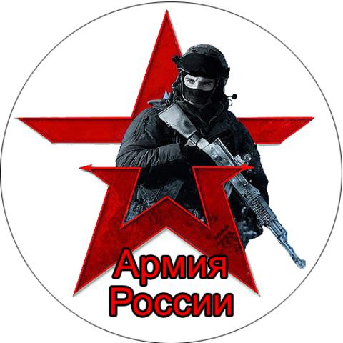 """Значок закатной """"Армия России"""" (1)"""