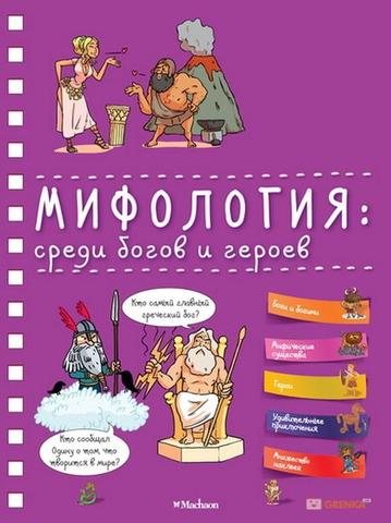 Мифология: среди богов и героев